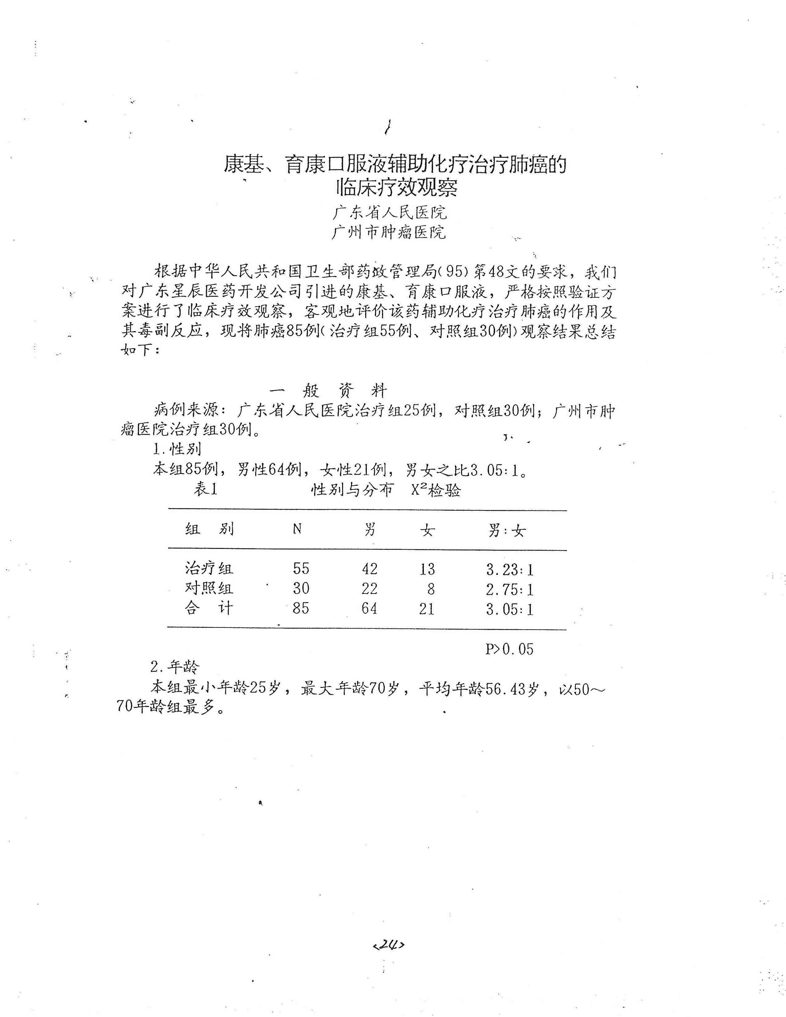 clinical_Page_26