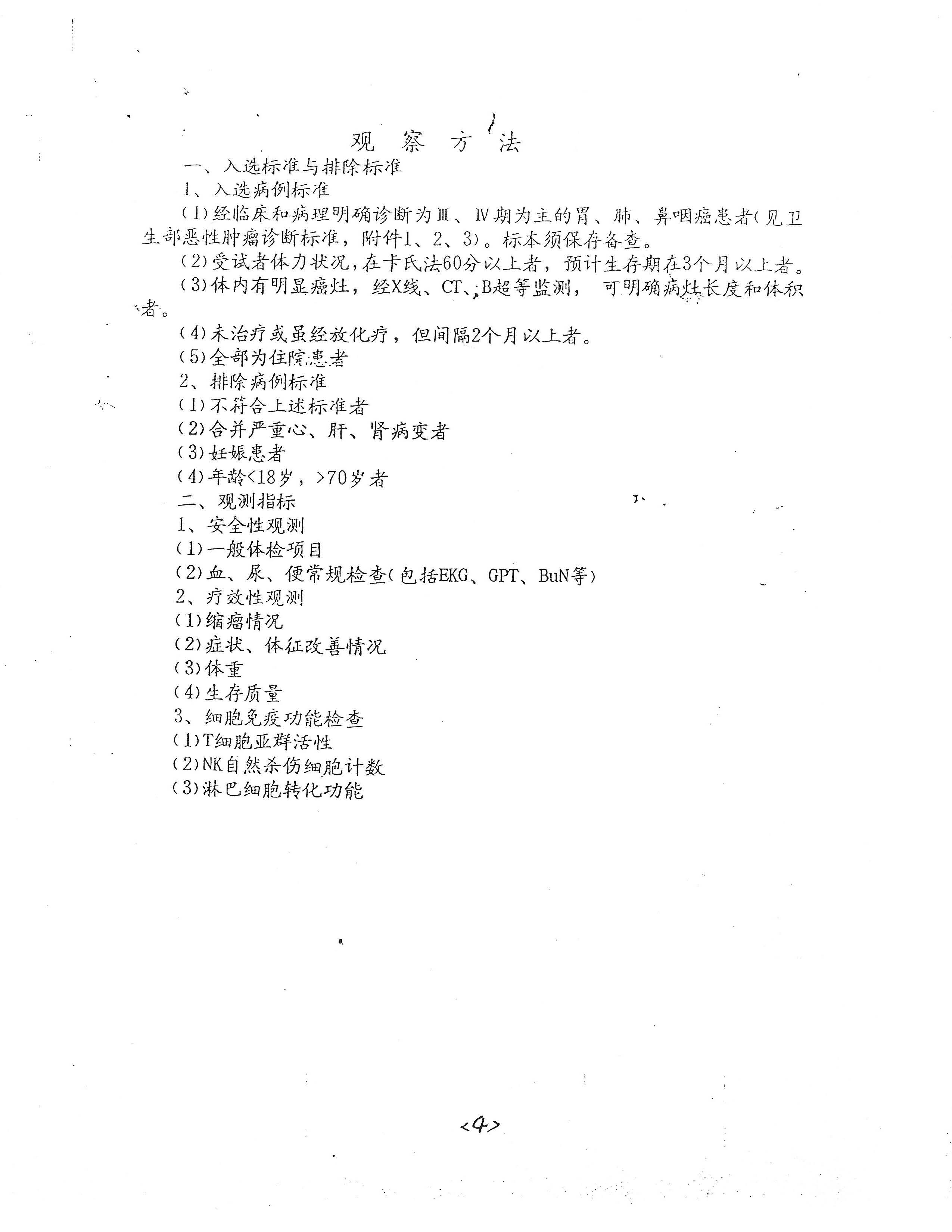 clinical_Page_06