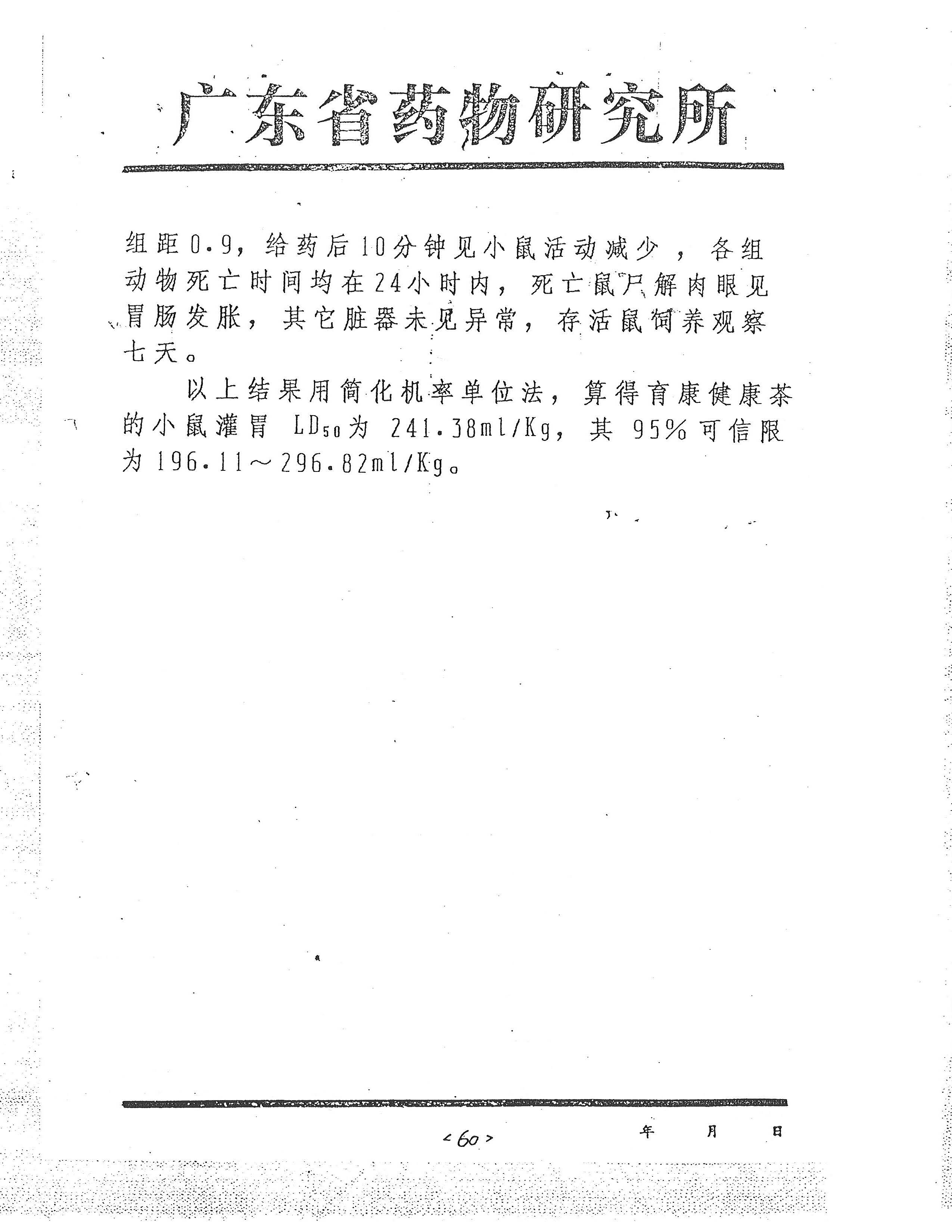 clinical_Page_62